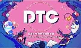 飞马旅DTC好物全国动员创业聚长沙站—— 重塑消费者关系,dtc用不同的方式诠释品牌
