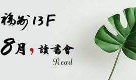 福州13F三期读书会《实用心理学》