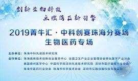 2019 菁牛汇·中科 创赛珠海分赛场(生物医药专场)