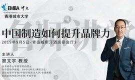 【公益讲座·青岛站】中国制造如何提升品牌力?