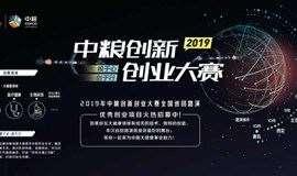 """""""粮于心、创于行"""" 2019 中粮创新创业大赛全国巡回路演 - 青岛站"""