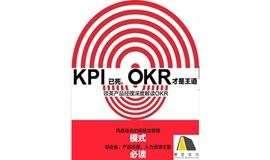 【樊登读书·合肥庐阳】好书共读第16期《OKR工作法》