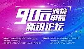 90后跨境电商新锐论坛