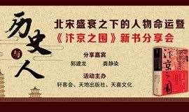 历史与人:北宋盛衰之变下的人物命运 郭建龙《汴京之围》新书分享会