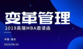 南京MBA高端课程《变革管理》邀请函