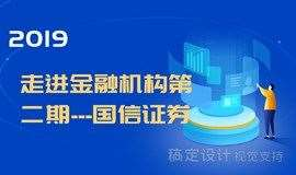 深圳读书会金融分会第29期---走进金融机构第二期之国信证券