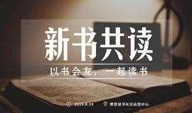 《樊登读书 · 长沙》 |  新书共读第十一期