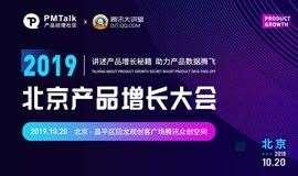 PMTalk2019北京产品增长大会