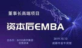 资本后EMBA-川商36位商界精英
