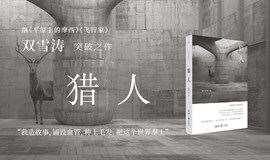 格非、梁文道、张悦然、双雪涛:方法与自由 ——双雪涛新作《猎人》北京首发