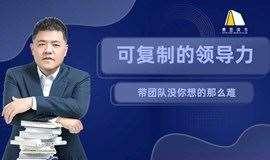 樊登读书 || 《可复制的领导力》线下读书沙龙