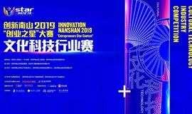 """创新南山2019""""创业之星""""文化科技行业赛决赛"""