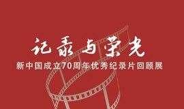主题展览 | 记录与荣光——新中国成立70周年优秀纪录片回顾展