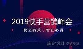 2019快手短视频营销中国行-上海站