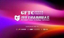 2019全球未来科技大会