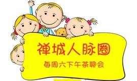 禅城人脉圈第五十二期茶聊会