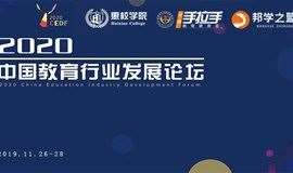 2020 中国教育行业发展论坛 | 邀请函
