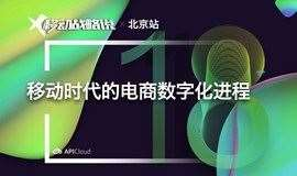 【移动战略说·第十八期】移动时代的电商数字化进程【北京】