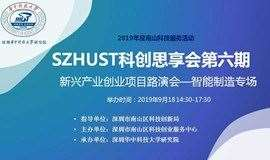 SZHUST科创思享会第六期——新兴产业创业项目路演会——智能制造专场