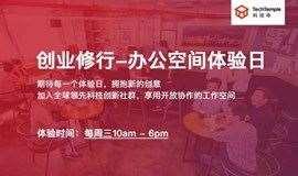 「深圳科技寺」马上加入!创业修行——办公空间体验日