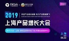 PMTalk2019上海产品增长大会