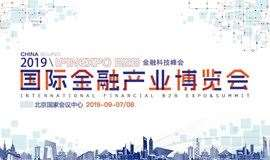 国际金融产业博览会 -IFINEXPOB2B