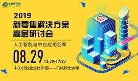 2019新零售解决方案高层研讨会暨新零售行业CIO论坛