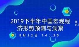 2019 下半年中国宏观经济形势预测与洞察