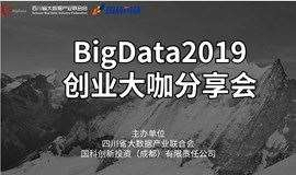 BigData2019创业大咖分享会