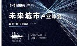 智城一派·引领未来 —— 未来城市产业峰会·创峰会(南京)
