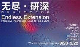 光点2019国际新媒体艺术节【光点国际新媒体特展】