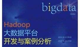 苏州10月Hadoop大数据平台开发与案例分析高级工程师研讨会