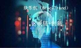 块乐创(BlockTrend)区块链+创新 新模式