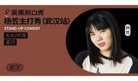 开饭喜剧 | 9.15 杨笠主打秀
