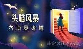 樊登读书【头脑风暴&六顶思考帽】主题沙龙,欢迎报名!