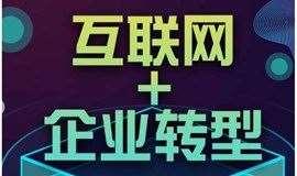 第十六届 北京站 中小微企业 【互联网+企业转型] 战术战略发展论坛