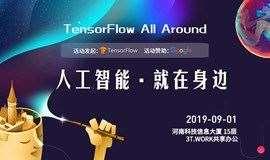 谷歌官方TensorFlow All Around | 人工智能·就在身边   TFUG Zhengzhou第一期活动