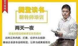 【樊登读书】两天一夜大发牛牛怎么玩安徽 翻转师特训营第3期报名!!!