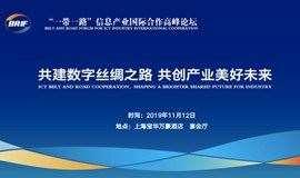 """2019""""一带一路""""信息产业国际合作高峰论坛"""