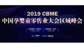 【限量报名】母婴盛会之CBME中国孕婴童零售业大会区域峰会 石家庄站