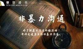 【樊榕书音-厦大MBA分场】第1期读书沙龙 -《非暴力沟通》1