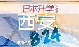 留学先扫盲,出国不迷茫 | 日本升学分享会西安站火热报名中!