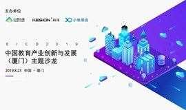 EICD2019中国教育产业创新与发展(厦门)主题沙龙