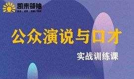 【公众演说与口才】实战训练课