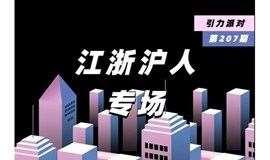 外滩脱单派对「江浙沪人专场」周六 第207期 引力派对 魔都优质青年聚集地