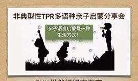 非典型性TPR多语种亲子启蒙分享会