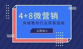 与大咖聊营销——教育培训行业秋招获客分享会(北京站)