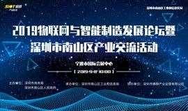 2019物联网与智能制造发展论坛暨深圳市南山区产业交流活动