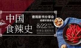 作家活动 | 《中国食辣史》作者曹雨:辣椒在中国的四百年