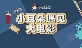 【暑期观影福利】博纳国际影城·大悦城店,邀你观看《帝企鹅日记2:召唤 》